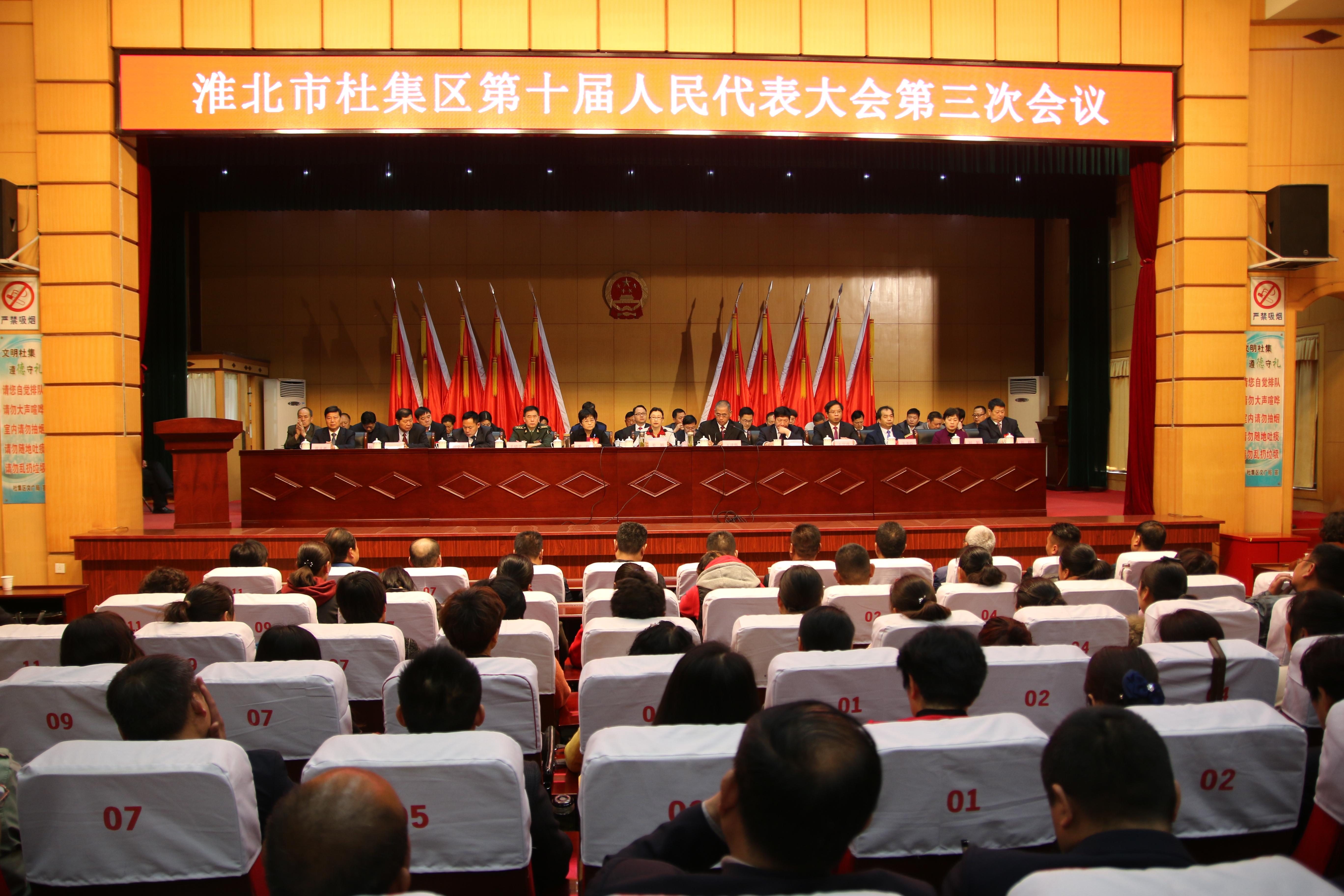 淮北市杜集区第十届人民代表大会第三次会议胜利闭幕