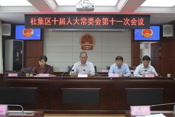 杜集区十届人大常委会议举行第十一次会议