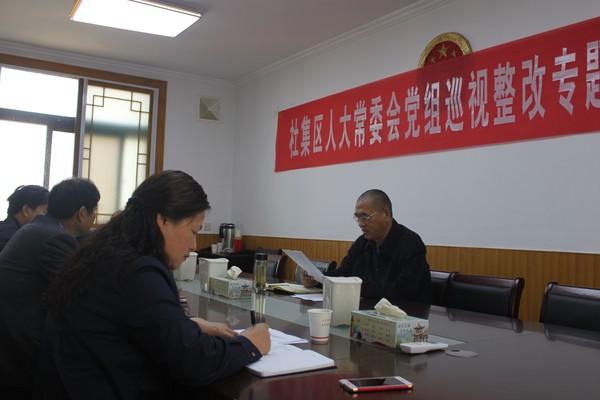 杜集区人大常委会党组召开巡视整改 专题民主生活会