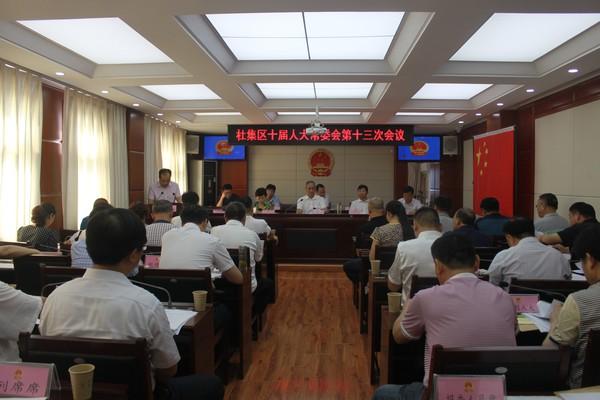 区十届人大常委会举行第十三次会议