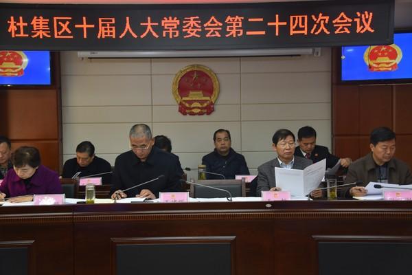杜集区十届人大常委会举行第二十四次会议