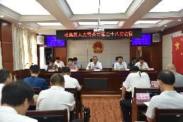 杜集区人大常委会举行第二十八次会议