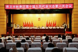 杜集区第十届人民代表大会第六次会议 胜利闭幕