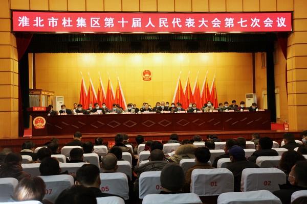 淮北市杜集区第十届人民代表大会第七次会议隆重开幕
