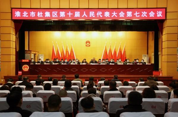 淮北杜集区十届人大七次会议胜利闭幕