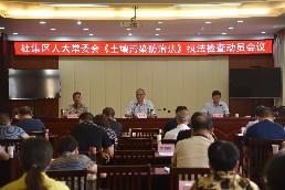 杜集区人大常委会动员部署 《土壤污染防治法》执法检查工作